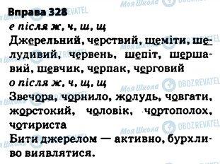ГДЗ Укр мова 5 класс страница 328