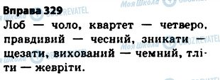 ГДЗ Укр мова 5 класс страница 329