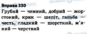 ГДЗ Укр мова 5 класс страница 330