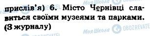 ГДЗ Укр мова 5 класс страница 331