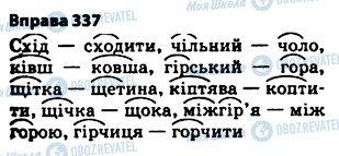 ГДЗ Укр мова 5 класс страница 337
