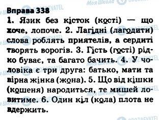 ГДЗ Укр мова 5 класс страница 338
