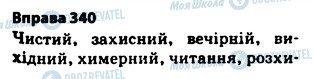 ГДЗ Укр мова 5 класс страница 340