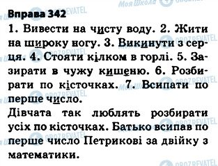 ГДЗ Укр мова 5 класс страница 342