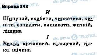 ГДЗ Укр мова 5 класс страница 343