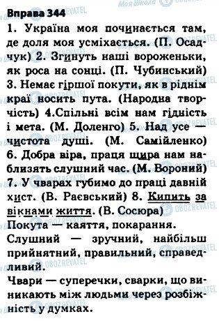 ГДЗ Укр мова 5 класс страница 344