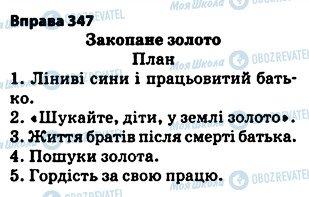 ГДЗ Укр мова 5 класс страница 347