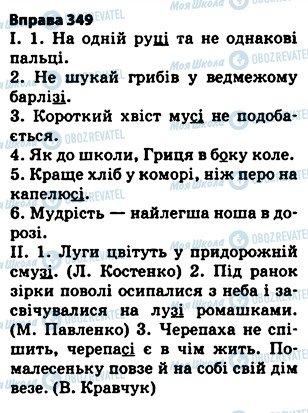 ГДЗ Укр мова 5 класс страница 349