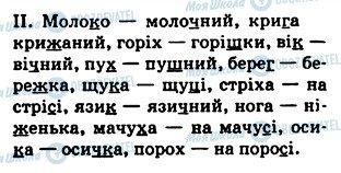 ГДЗ Укр мова 5 класс страница 350