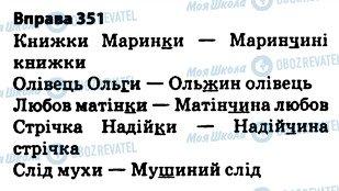ГДЗ Укр мова 5 класс страница 351