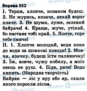 ГДЗ Укр мова 5 класс страница 352