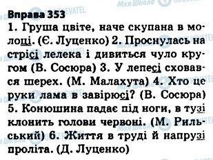 ГДЗ Укр мова 5 класс страница 353