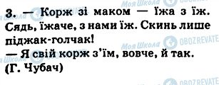 ГДЗ Укр мова 5 класс страница 354