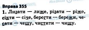 ГДЗ Укр мова 5 класс страница 355