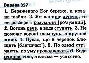 ГДЗ Укр мова 5 класс страница 357