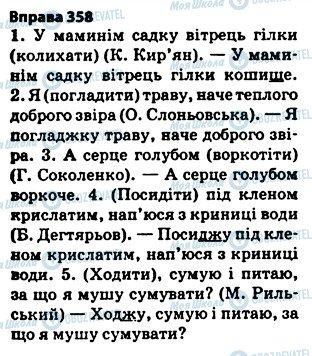 ГДЗ Укр мова 5 класс страница 358