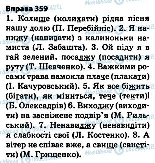 ГДЗ Укр мова 5 класс страница 359