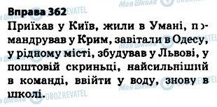 ГДЗ Укр мова 5 класс страница 362