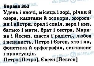 ГДЗ Укр мова 5 класс страница 363