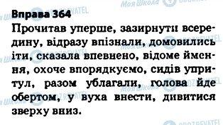 ГДЗ Укр мова 5 класс страница 364