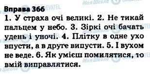 ГДЗ Укр мова 5 класс страница 366
