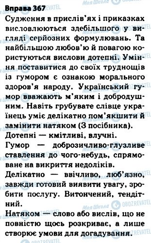 ГДЗ Укр мова 5 класс страница 367