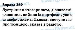 ГДЗ Укр мова 5 класс страница 369