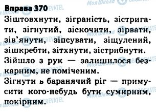 ГДЗ Укр мова 5 класс страница 370