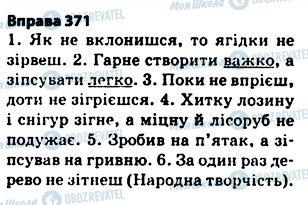ГДЗ Укр мова 5 класс страница 371