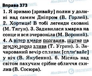 ГДЗ Укр мова 5 класс страница 373