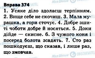 ГДЗ Укр мова 5 класс страница 374