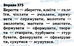 ГДЗ Укр мова 5 класс страница 375