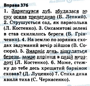 ГДЗ Укр мова 5 класс страница 376