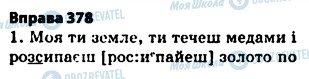 ГДЗ Укр мова 5 класс страница 378