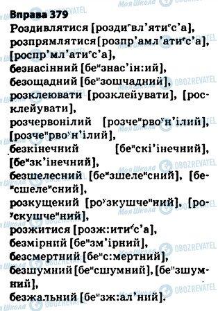 ГДЗ Укр мова 5 класс страница 379
