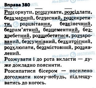 ГДЗ Укр мова 5 класс страница 380