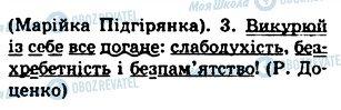 ГДЗ Укр мова 5 класс страница 381