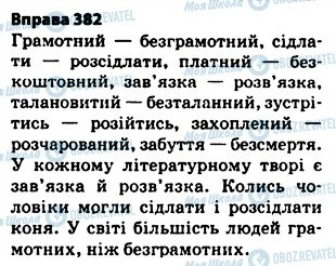 ГДЗ Укр мова 5 класс страница 382