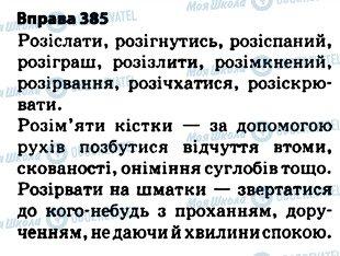 ГДЗ Укр мова 5 класс страница 385