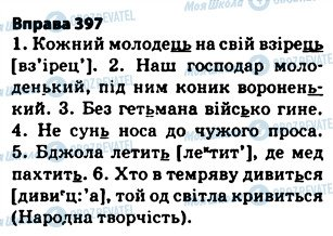 ГДЗ Укр мова 5 класс страница 397