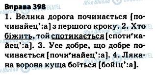 ГДЗ Українська мова 5 клас сторінка 398