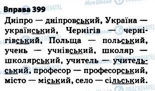 ГДЗ Укр мова 5 класс страница 399