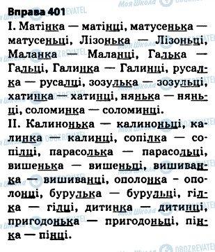 ГДЗ Українська мова 5 клас сторінка 401