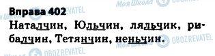 ГДЗ Українська мова 5 клас сторінка 402