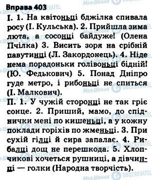 ГДЗ Українська мова 5 клас сторінка 403