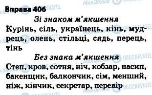 ГДЗ Українська мова 5 клас сторінка 406
