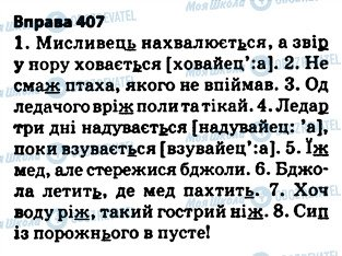 ГДЗ Укр мова 5 класс страница 407