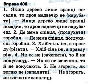 ГДЗ Українська мова 5 клас сторінка 408