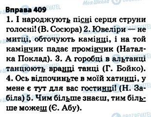 ГДЗ Українська мова 5 клас сторінка 409