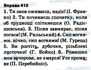 ГДЗ Українська мова 5 клас сторінка 410